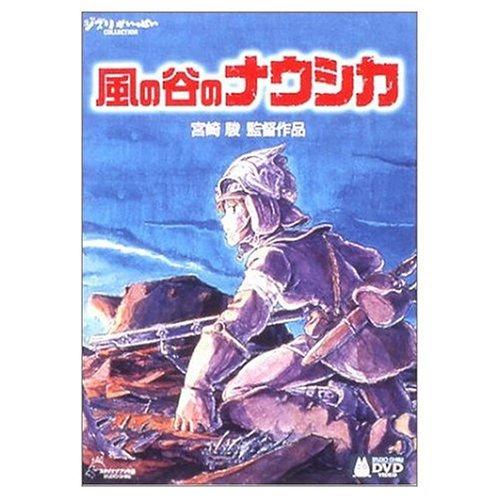 風の谷のナウシカ (ゲド戦記・公開記念切手 付き)
