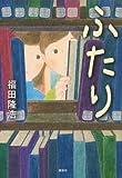 平成26年度・第60回青少年読書感想文全国コンクール課題図書(高学年向け)