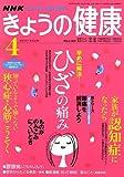 NHK きょうの健康 2006年 04月号