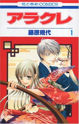 アラクレ 第1巻 (花とゆめCOMICS)