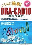こんなに簡単!DRA‐CAD10 2次元編―基礎からプレゼンまで