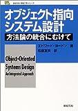 オブジェクト指向システム設計―方法論の統合にむけて (新紀元社情報工学シリーズ)