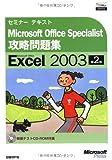 MicrosoftOfficeSpecialist攻略問題集MicrosoftOfficeExcel2003第2版 (セミナーテキスト)