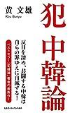 犯中韓論 (幻冬舎ルネッサンス新書)