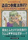 盗品つき魔法旅行!—マジカルランド (ハヤカワ文庫FT)