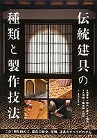 伝統建具の種類と製作技法