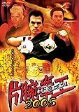 片腕拳王 (ドラゴン) 2005 [DVD]