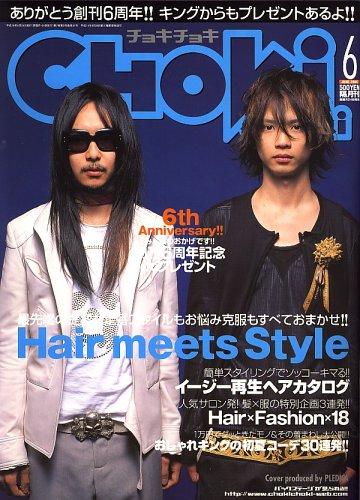 CHOKi CHOKi (チョキチョキ) 2006年 06月号 [雑誌]