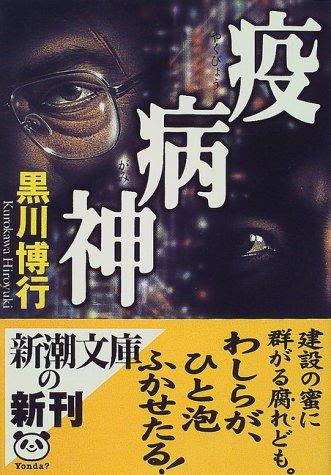 疫病神 (新潮文庫)