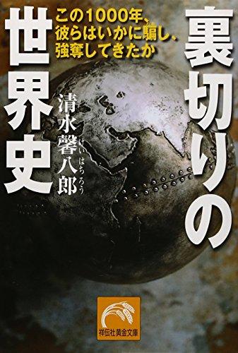 裏切りの世界史―この1000年、彼らはいかに騙し、強奪してきたか (祥伝社黄金文庫)