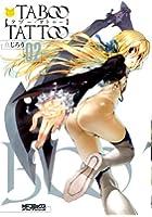 タブー・タトゥー 2 (MFコミックス アライブシリーズ)