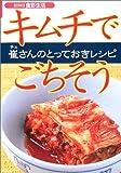 キムチでごちそう―崔さんのとっておきレシピ (SERIES食彩生活)