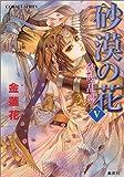砂漠の花(5) 砂塵乱舞 (コバルト文庫)