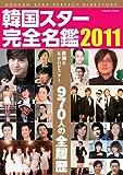 韓国スター完全名鑑 2011