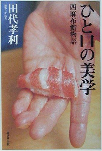 ひと口の美学―西麻布鮨物語
