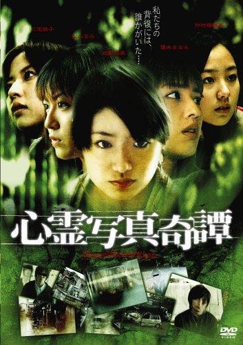 心霊写真奇譚 [DVD]