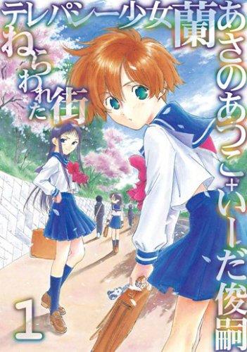テレパシー少女「蘭」 1 ねらわれた街 前編 (1) (シリウスコミックス)