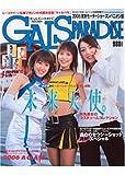 GALS PARADAISE 2005 東京モーターショーコ (SAN-EI MOOK)