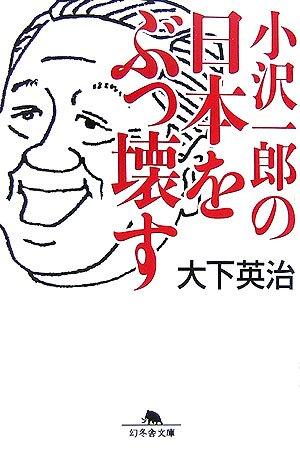 小沢一郎の日本をぶっ壊す (幻冬舎文庫)
