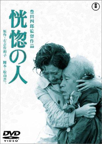 恍惚の人 [DVD]