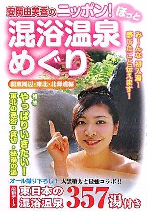 安岡由美香のニッポン!ほっと混浴温泉めぐり―関東周辺・東北・北海道編