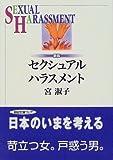 セクシュアル・ハラスメント (朝日文庫)