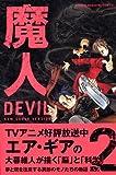 新装版 魔人~DEVIL~(2)<完> (少年マガジンコミックス)