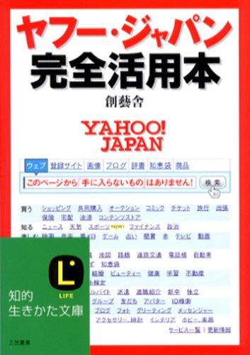 ヤフー・ジャパン完全活用本 (知的生きかた文庫)
