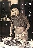 高峰秀子のレシピ―「台所のオーケストラ」より