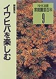 イワヒバを楽しむ (家庭園芸百科)