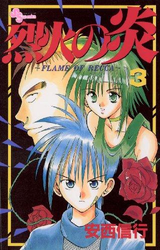 烈火の炎(3) (少年サンデーコミックス)