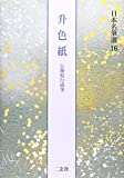升色紙[伝藤原行成] (日本名筆選 16)
