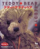img - for [Teddy Bear Making Pattern book - Japenese language] Ondori Teddy Bear Teddy Bear book / textbook / text book