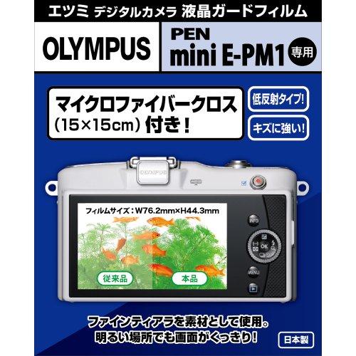 Amazon.co.jp限定ETSUMI デジタルカメラ 液晶ガードフィルム 低反射タイプ 日本製 マイクロファイバークロス付属 OLYMPUS PEN mini E-PM1専用 ETM-9110