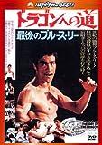 ドラゴンへの道〈日本語吹替収録版〉 [DVD] ランキングお取り寄せ