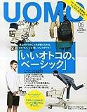 uomo (ウオモ) 2014年 06月号 [雑誌]