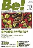 季刊[ビィ]Be!118号