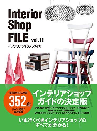 Interior Shop FILE〈vol.11〉インテリアショップファイル