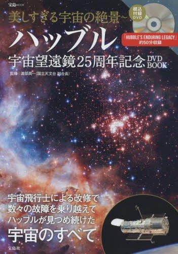 美しすぎる宇宙の絶景 ハッブル宇宙望遠鏡25周年記念DVD BOOK (宝島...
