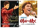 三山ひろし DVD全2巻セット