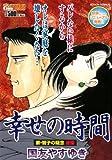 幸せの時間 妻・智子の疑念 (アクションコミックス(COINSアクションオリジナル))