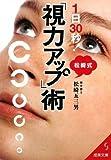 1日30秒!松崎式「視力アップ」術 (成美文庫)