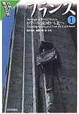 フランス〈1〉ロワール流域から北へ (世界歴史の旅)(福井 憲彦/稲葉 宏爾)