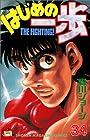 はじめの一歩 第34巻 1996年08月09日発売