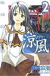 涼風(2) (講談社コミックス)