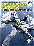 ヴァリアブルファイター・マスターファイル VF-25メサイア 新たなる救世主