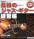 最強のジャズ・ギター練習帳―ギター・マガジン (リットーミュージック・ムック)