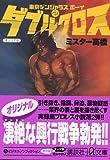 ダブルクロス――東京デンジャラス・ボーイ2