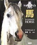 新アルティメイトブック馬