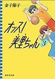オッス!美里ちゃん 3 (集英社文庫―コミック版)